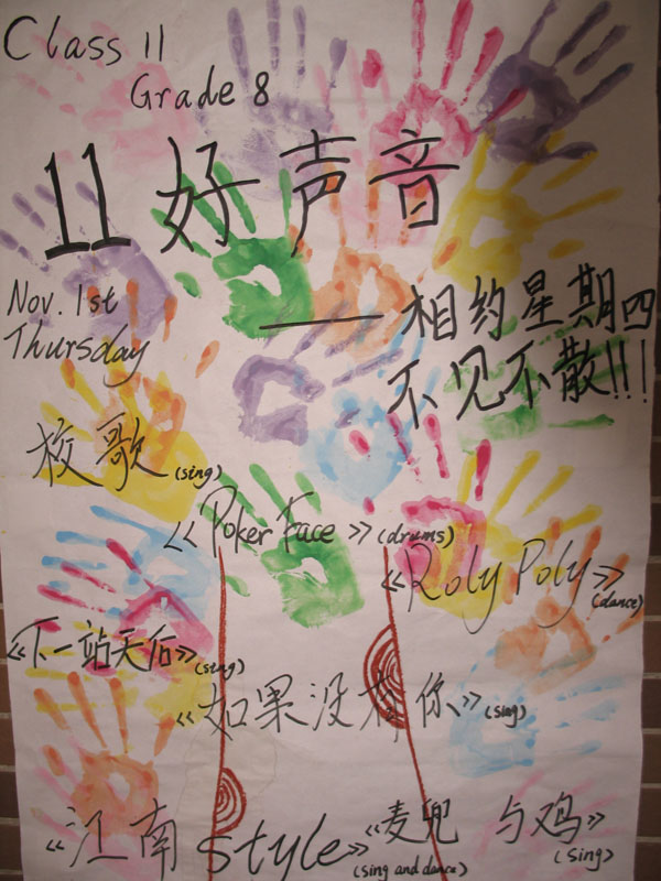 校园合唱手绘大海报