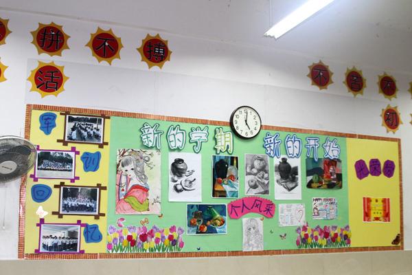 特色教室布置效果图