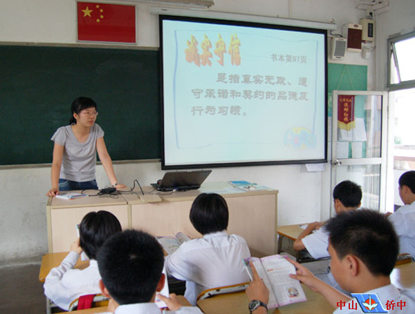 """陈凤娟老师在上主题为""""诚实守信""""的班会课"""