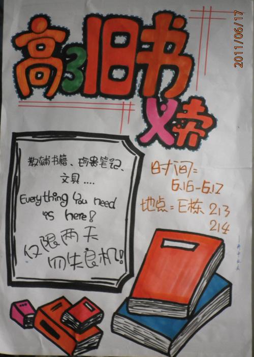 义卖书本海报手绘图片