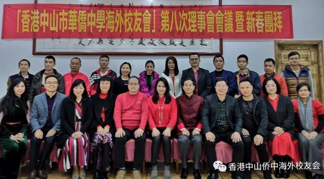 【香港中山市華僑中學海外校友會】舉辦第八次理事會會議暨新春團拜活動