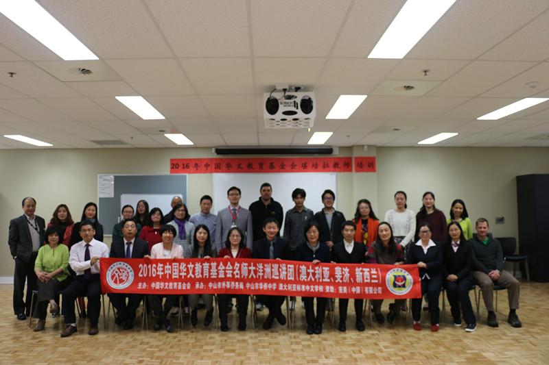 我校华文教育名师巡讲团赴澳大利亚讲课