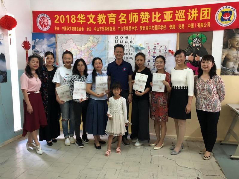 2018华文教育名师巡讲团首次走进赞比亚